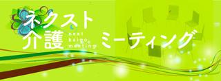 (新)NKM_FBバナー.jpg